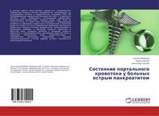Bookcover of Состояние портального кровотока у больных острым панкреатитом