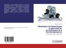 Bookcover of Примеры оптимизации в прочности, устойчивости и теплопередаче