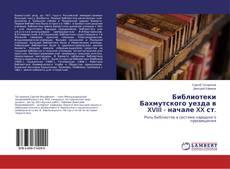Capa do livro de Библиотеки Бахмутского уезда в XVIII - начале XX ст.