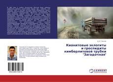"""Bookcover of Кианитовые эклогиты и гроспидиты кимберлитовой трубки """"Загадочная"""""""