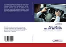 Обложка Автомобиль. Теория движения