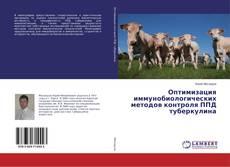 Bookcover of Оптимизация иммунобиологических методов контроля ППД туберкулина