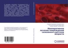Portada del libro de Неоперативное лечение повреждений селезенки в детском возрасте