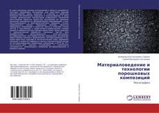 Couverture de Материаловедение и технологии порошковых композиций