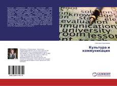 Bookcover of Культура и коммуникация