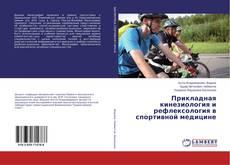 Bookcover of Прикладная кинезиология и рефлексология в спортивной медицине