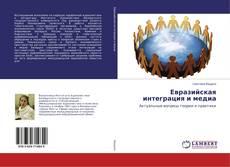 Обложка Евразийская интеграция и медиа