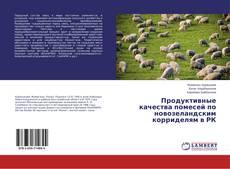Buchcover von Продуктивные качества помесей по новозеландским корриделям в РК