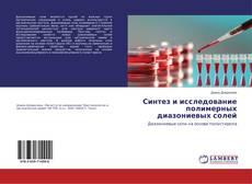 Bookcover of Синтез и исследование полимерных диазониевых солей