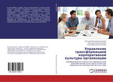Bookcover of Управление трансформацией корпоративной культуры организации