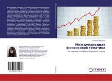 Capa do livro de Международная финансовая тематика