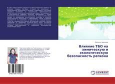 Bookcover of Влияние ТБО на химическую и экологическую безопасность региона