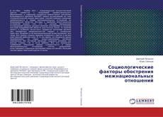 Bookcover of Социологические факторы обострения межнациональных отношений