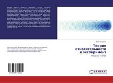 Обложка Теории относительности и эксперимент