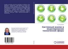 Portada del libro de Системный анализ и моделирование техногенной сферы
