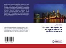 Couverture de Экогеохимические характеристики урбоэкосистем