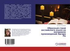Обложка Образный строй английского языка на материале произведений Эдгара По