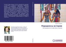 Bookcover of Парадоксы истории