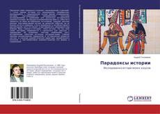 Обложка Парадоксы истории