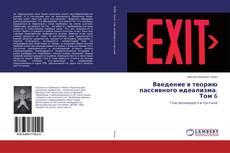 Bookcover of Введение в теорию пассивного идеализма. Том 6