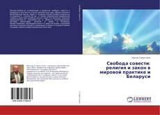 Bookcover of Свобода совести: религия и закон в мировой практике и Беларуси