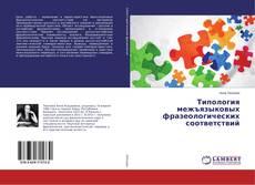 Bookcover of Типология межъязыковых фразеологических соответствий