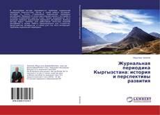 Portada del libro de Журнальная периодика Кыргызстана: история и перспективы развития