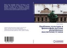 Обложка Проблемы культуры в философии русских религиозных мыслителей XX века