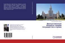 Portada del libro de Дискуссионные вопросы теории государства и права