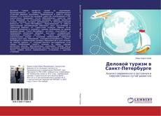 Bookcover of Деловой туризм в Санкт-Петербурге