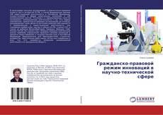 Гражданско-правовой режим инноваций в научно-технической сфере的封面