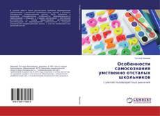 Capa do livro de Особенности самосознания умственно отсталых школьников