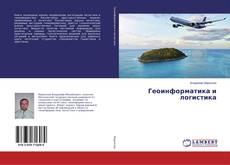 Bookcover of Геоинформатика и логистика