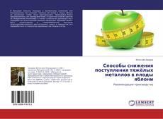 Способы снижения поступления тяжёлых металлов в плоды яблони kitap kapağı