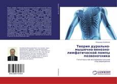 Bookcover of Теория дурально-мышечно-венозно-лимфатической помпы позвоночника