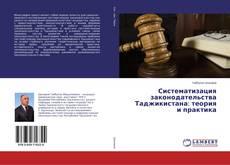 Couverture de Систематизация законодательства Таджикистана: теория и практика