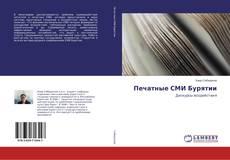 Buchcover von Печатные СМИ Бурятии