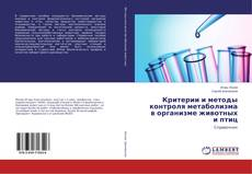 Bookcover of Критерии и методы контроля метаболизма в организме животных и птиц