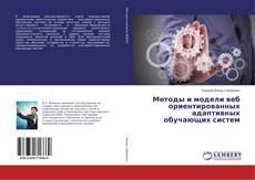 Bookcover of Методы и модели веб ориентированных адаптивных обучающих систем
