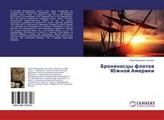 Bookcover of Броненосцы флотов Южной Америки
