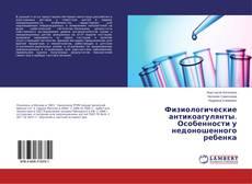 Обложка Физиологические антикоагулянты. Особенности у недоношенного ребенка