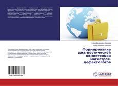Обложка Формирование диагностической компетенции магистров-дефектологов