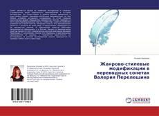 Borítókép a  Жанрово-стилевые модификации в переводных сонетах Валерия Перелешина - hoz
