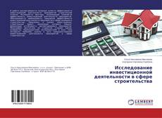 Bookcover of Исследование инвестиционной деятельности в сфере строительства