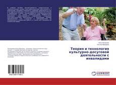 Обложка Теория и технология культурно-досуговой деятельности с инвалидами