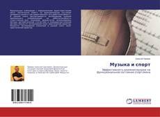 Bookcover of Музыка и спорт