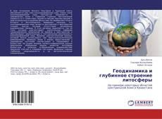 Bookcover of Геодинамика и глубинное строение литосферы