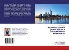 Обложка Корпоративное управление в холдинговых компаниях