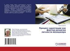 Portada del libro de Процесс адаптации как фактор развития личности менеджера