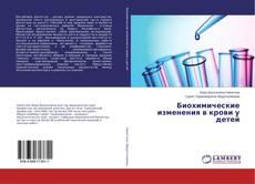 Bookcover of Биохимические изменения в крови у детей